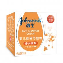 johnsons-anti-chapped-cream-2.png